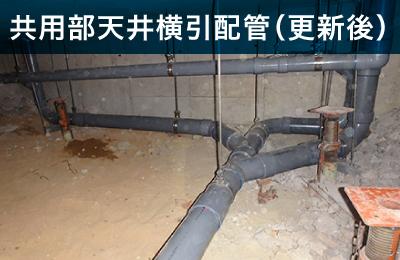 共用部天井横引配管(更新後)