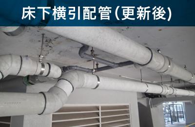 床下横引配管(更新後)