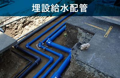 埋設給水配管