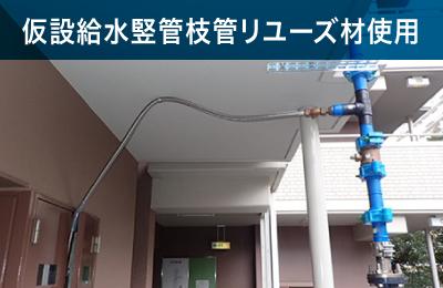 仮設給水竪管枝管リユーズ材使用