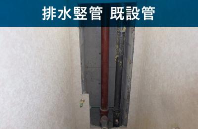 排水竪管 既設管
