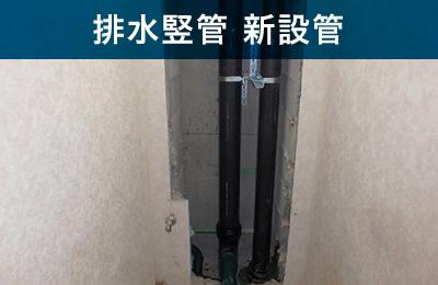 排水竪管 新設管