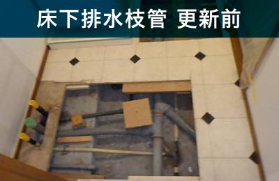 床下排水枝管 更新前