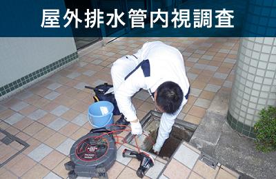 屋外排水管内視調査