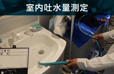 室内吐水量測定